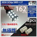 T20 LED ダブル ホワイト ウェッジ球 3chipSMD×27連 2個 無極性 ++-- +-+- 両対応 テールランプ ブレーキランプ バルブ 白 _23177