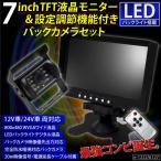 バックカメラ セット 12V/24V 広角 防水 7インチ/オンダッシュモニター 赤外線暗視機能/映像調節機能/20M延長配線付属/普通車/トラック _43111(6127)