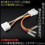 トヨタ車用10ピン電源取り出しコネクター 常時電源/アクセサリー電源/イルミネーション電源 分岐 _59040(6166)