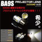 BA9S T8.5 G14 LED シングル ホワイト 無極性 5630SMD×6 2個 ポジション ウインカー ナンバー灯 ルームランプ 等 口金バルブ 白 あす つく _25150