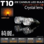 T10 LED ウェッジ球 アンバー クリスタルレンズ/2W キャンセラー内蔵バルブ 警告灯 BMW/ベンツ/アウディ/等 ウインカー/ポジション/等に  _22326(6260)