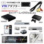 トヨタ純正ナビ 外部入力 VTRアダプターケーブル メス 6ピン メーカーオプション 地デジ/ワンセグチューナー/DVDプレーヤー/等【メール便対応】_59012(6272)