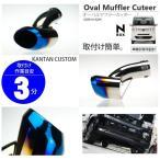 N-BOX/NBOX マフラーカッター オーバル チタン/色調 落下防止フック 下向きNボックス/エヌボックス/パーツ _42027n