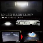 ナンバー灯/バックランプ LED 高輝度12発 汎用 ホワイト/白 ナンバープレートフレーム/ライセンスランプ カスタム/パーツ/外装  _28292(6323)