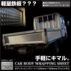 トラック 用品/ラッピングシート/チェッカープレート柄/縞目模様 122cm×100cm/荷台/バンパー/グリル周り/カッティングシール/ステッカー/外装/_41176