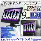 オンダッシュモニター 9インチ LED液晶 HDMI USB 2WAY/ヘッドレスト固定可 スピーカー内蔵 12V シガーソケット電源 _43121