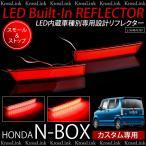 N-BOXカスタム 高輝度SMD LED リフレクター レッド 左右2個セット リフレクターランプ NBOX N BOX Nボックス エヌボックス _59151a