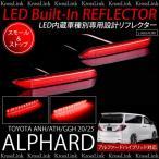 アルファード 20系 LED リフレクター SMD×24発 スモール/ブレーキ連動 左右2個 LEDリフレクター 減光機能 リア テール パーツ _59153a