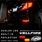 ヴェルファイア 20系 LED リフレクター 流れる/ウインカー ブレーキ連動 左右2個 前期 後期 LEDリフレクター レッド 赤 _59154v