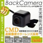 バックカメラ 小型軽量 多機能 防水/防塵 12V ガイドライン 映像切り替え リモコン操作/IP67/赤外線暗視カメラ 映像反転機能 21.5mm/_43134