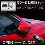 アテンザ GJ ドアミラー 自動格納 キット ドアロック連動 電動格納 パーツ ドアミラー自動格納装置 _53114