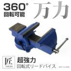 万力 150mm/回転式/強力バイス/卓上型 リードバイス/定盤付 / _75111