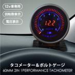 タコメーター 電圧計/オートゲージ ボルト メーター LED デジタル 60Φ/12V 角度調整/メーターフード/_28184
