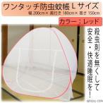 蚊帳 ワンタッチ式/ムカデ対策/虫よけ/高さ150cm/幅200cm/奥行180cm/赤/_83079