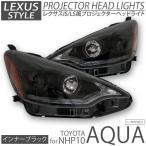 Yahoo!インポート直販Ks問屋アクア レクサス LED風 プロジェクター ヘッドライト/インナーブラック/ USスタイル/NHP10/日本光軸/LEXUS/LS/IS/RX 風/左右セット/_52154