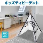 キッズテント ティピーテント おしゃれ 高さ150cm×幅110cm×奥行き110cm ミニテント 四角形  対応