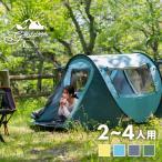 テント ワンタッチ シェード ワンタッチテント ポップアップテント サンシェード 2-4人用 超軽量 サンシェルター ドームシェルター 日よけ
