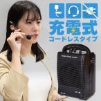 ワイヤレスマイクセット 15W 小型 軽量 マイクアンプ ピンマイク インカムマイク ヘッドセット ハンズフリー ワイヤレスマイク スピーカー _73049
