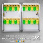 キーボックス 壁掛け 24本 アルミ製 鍵式 鍵付き 収納ボックス プレート付 キーケース オフィス セキュリティー  対応 @74072