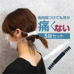 マスク ゴム 痛くない ひも 耳が痛くならない シリコン バンド 5個セット 耳が痛くない ストッパー クリップ グッズ 対策 長さ調節  _74271