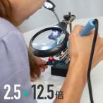 ルーペ LED スタンド 拡大鏡 2.5倍 7.5倍/10倍 固定クリップ/はんだごてスタンド付 スタンドルーペ 虫眼鏡 LEDライト付き _75148