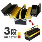 工具箱 ツールボックス スチール 3段 両開き 大型 56cm 収納 整理 工具入れ 道具箱 車載工具 収納ボックス 黒 / 黄 _75150