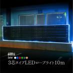 イルミネーション LED チューブライト ロープライト 10m 3芯 600球 クリスマス 選べるカラー 防滴 屋外 屋内 @76009