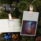イルミネーション ライト クリップライト LED 10球 2m 屋内用 電池式 写真 ポストカード おしゃれ 北欧 かわいい クリスマス 飾り付け @76035