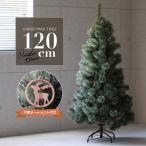 【在庫限り】 クリスマスツリー 北欧 おしゃれ 120cm 松ぼっくり 木製オーナメント付き 飾り付け クリスマス グリーンツリー ヌードツリー 組み立て簡単 _76285