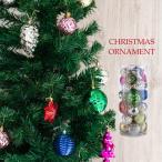 オーナメント 北欧 ボール クリスマス オーナメントセット 24個セット おしゃれ ミックス ツリー クリスマスツリー 飾り キラキラ @76288