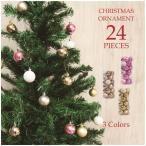 オーナメント 北欧 ボール クリスマス オーナメントセット 24個 おしゃれ ピンク シャンパンゴールド ゴールド ツリー クリスマスツリー @76289