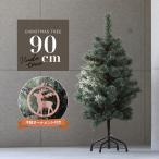 クリスマスツリー 北欧 おしゃれ 90cm 木製オーナメント付き 飾り付け クリスマス グリーンツリー ヌードツリー _76290