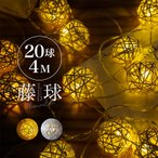 イルミネーション ライト LED ガーランド 藤球 4m 20球 屋内用 電池式 おしゃれ 北欧 自然素材 クリスマス 飾り付け クリスマスツリー @76294