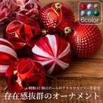 オーナメント 北欧 ボール クリスマスツリー 飾り付け おしゃれ かわいい オーナメントセット 飾り 装飾 デコレーション キラキラ @76313