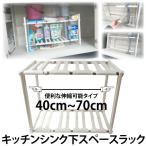 キッチンラック シンク下ラック 収納 棚 2段 伸縮 組み立て式/組立式 フライパン/鍋/調味料/食器/まな板/洗剤 などの整理に _83095(83095)