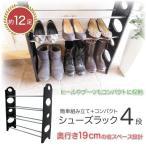 シューズラック 4段 スリム 約12足 収納 省スペース 玄関収納 工具不要  下駄箱 靴箱 スニーカー ブーツ 子供靴 ラック 薄型 _83099