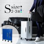 スーツケース Sサイズ 折りたたみ アルミ キャリーケース トランク フロントオープン エンボス加工 おしゃれ 軽量 小型 TSAロック @83366