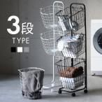 ランドリーバスケット スリム キャスター 3段 洗濯カゴ おしゃれ 大容量 三段 ワイヤーバスケット 丸型 角型 ホワイト ブラック グレー