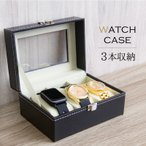 時計 収納ケース 3本 おしゃれ 腕時計 置き ディスプレイケース コレクションケース ウォッチケース 腕時計ケース ウォッチボックス _83440
