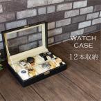 時計 収納ケース 20本 ウォッチケース おしゃれ 腕時計 収納 置き ケース ディスプレイケース コレクションケース 腕時計ケース  _83443
