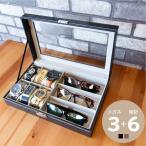 メガネケース ウォッチケース 時計 収納ケース めがね 眼鏡 サングラス 腕時計 コレクションケース コレクションボックス おしゃれ