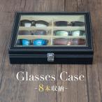 メガネケース おしゃれ 収納ケース 8本 眼鏡ケース 収納ボックス コレクションケース ディスプレイケース レザー調 ハード 北欧