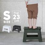 踏み台 折りたたみ おしゃれ スツール ステップ台 椅子 耐荷重150kg S 軽量 折り畳み 屋内 屋外 大人 子ども 子供 アウトドア 脚立 @83456