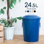 ゴミ箱 おしゃれ 24.5リットル 屋内 屋外 ふた付き 缶 アメリカン アンティーク かわいい キッチン リビング 24.5L 蓋つき 蓋付き @83470