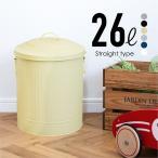 ゴミ箱 おしゃれ 26リットル 屋内 屋外 ふた付き 缶 アメリカン アンティーク かわいい キッチン リビング 26L 蓋付き 小さい 小さめ @83476