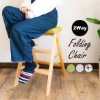 折りたたみ椅子 軽量 持ち運び 木製 おしゃれ スツール 3段 折りたたみ 踏み台 ステップ台 脚立 折り畳みイス 2way 北欧 インテリア @83508