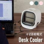 卓上扇風機 卓上クーラー 卓上冷風扇 冷風機 静音 usb 小型 コンパクト 水 角度調節 オフィス 強力 3段階調節 強風 加湿 おしゃれ