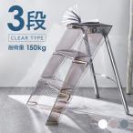 踏み台 ステップ台 折りたたみ おしゃれ 3段 北欧 アクリル ステンレス コンパクト ステップ スツール 折畳み 折り畳み 屋内 屋外 脚立