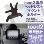 タブレット 車載ホルダー iPad2 専用 ヘッドレスト マウントホルダー/工具不要/後部座席/映画/動画/ユーチューブ/YouTube/音楽/_84012