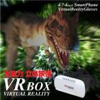 VRゴーグル box 3D ヘッドセット バーチャル リアリティ スマホ iphone android スマートフォン 眼鏡 メガネ コントローラー 3Dメガネ _84074